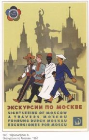 Vintage Russian poster - Sightseeing of Moscow